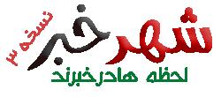 خبرخوان شهر خبر – اخبار ایران و جهان